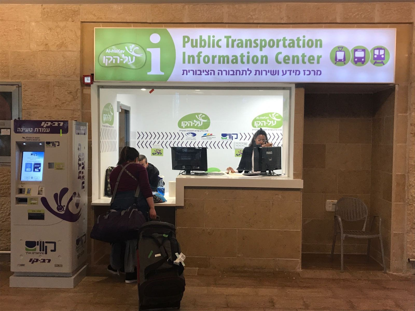 Ben Gurion airport tourist information center